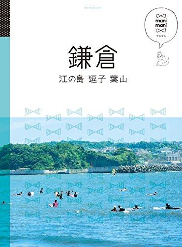 マニマニ 鎌倉 江の島 逗子 葉山