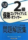 保険コンプライアンス・オフィスサー2級問題解説集〈2011年10月受験用〉 (コンプライアンス・オフィサー認定試験)