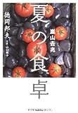 嵐山吉兆夏の食卓 [単行本] / 徳岡 邦夫 (著); バジリコ (刊)