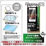 SUNCREST iDress iPhone4S対応 さらさらタッチ防指紋 i4S-CTF
