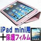iPad mini ケース/アイパッド ミニ/スタンドB型/合皮製/牛皮模様/ライトピンク/薄桃色 と、画面保護フィルムのセット