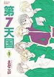 第7天国 / えみこ山 のシリーズ情報を見る