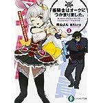 姫騎士はオークにつかまりました。 (2) (ファンタジア文庫)