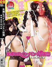 GIGA/全裸ヒロイン・パンティ仮面 専業主婦の別の顔 [DVD]