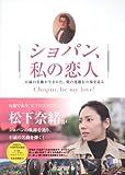 松下奈緒 単行本 「ショパン、私の恋人 Chopin,be my love!」