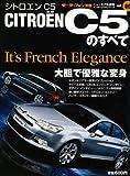 シトロエンC5のすべて (モーターファン別冊 ニューモデル速報/インポーテッドシリーズ vol.)