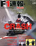 F-1速報PLUS (プラス) vol.22 2012年 2/21号 [雑誌]