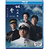 NHK スペシャルドラマ 坂の上の雲 1 少年の国 [Blu-ray]