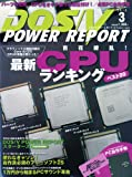 DOS/V POWER REPORT ( ドスブイパワーレポート ) 2010年 03月号 [雑誌]