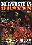 ロック・ギター・トリビュート 特集●天国のギタリスト (シンコー・ミュージックMOOK)