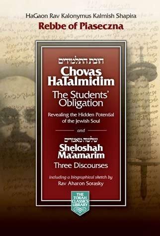 Chovas HaTalmidim