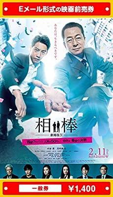 【一般券】『相棒‐劇場版IV‐』映画前売券(ムビチケEメール送付タイプ)