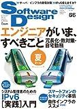Software Design (ソフトウェア デザイン) 2011年 06月号 [雑誌] [雑誌] / 技術評論社 (刊)