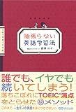 「頑張らない英語学習法」西澤 ロイ