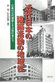 近代日本の建築活動の地域性―広島の近代建築とその設計者たち