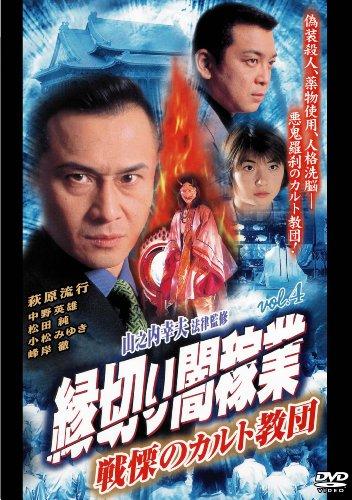 縁切り闇稼業 vol.4 戦慄のカルト教団 [DVD]