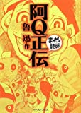 阿Q正伝 (まんがで読破) [文庫] / 魯 迅, バラエティアートワークス (著); イースト・プレス (刊)