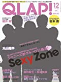 QLAP! 2011年 12月号 [雑誌]