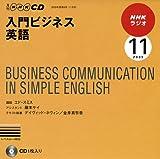 NHKラジオ入門ビジネス英語 2009 11 (NHK CD)