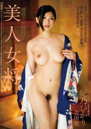美人女将 凌辱女体接待7 妃乃ひかり 吉田花 アタッカーズ [DVD]