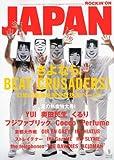 ROCKIN'ON JAPAN (ロッキング・オン・ジャパン) 2010年 09月号 [雑誌]