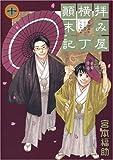 拝み屋横丁顛末記 10 (10) (IDコミックス ZERO-SUMコミックス) (IDコミックス ZERO-SUMコミックス)