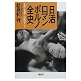 Nikkatsu Roman Porno Complete History - Classic-actor-name coaches (2000) ISBN: 4062105284 [Japanese Import]