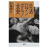 Nikkatsu Roman Porno Complete History - Classic-actor-name coaches (2000) ISBN: 4062105284 [Japanese Import]