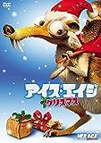 アイス・エイジ クリスマス[DVD]