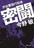 渋谷署強行犯係 密闘 (徳間文庫)