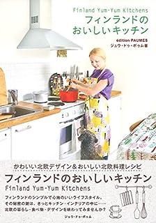 日本の住宅が苦手な、かわいいキッチン・おいしいキッチン・たのしいキッチン