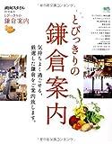 とびっきりの鎌倉案内 (エイムック 2842)