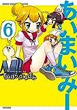 あいまいみー (6) (バンブーコミックス 4コマセレクション)