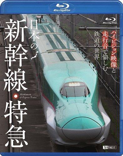 De Blu-ray Japón Shinkansen y limitada expresa alta definición práctica vídeo y sonida en mundo agradable e incluyendo tren Shinkansen&los trenes expreso