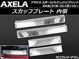 AP スカッフプレート 内側 ステンレス製 APSINA-AXELA013 アクセラ スポーツ/セダン/ハイブリッド BM/BY系