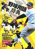 野球用語事典―イラストと写真でよく分かる
