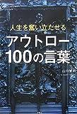 人生を奮い立たせるアウトロー100の言葉