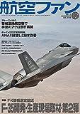 航空ファン 2011年 12月号 [雑誌]