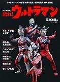 語れ! ウルトラマン 兄弟激闘編 (ベストムックシリーズ・23)