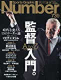 Sports Graphic Number (スポーツ・グラフィック ナンバー) 2009年 10/29号 [雑誌]