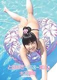 ときめき~加速~恋心 /木下稚菜(きのしたわかな) [DVD]