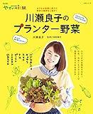 川瀬良子のプランター野菜