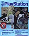 電撃PlayStation (プレイステーション) 2014年 6/12号 [雑誌]