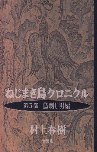 ねじまき鳥クロニクル〈第3部〉―鳥刺し男編