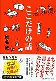 ここだけの話 (PHP文芸文庫)