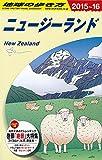 C10 地球の歩き方 ニュージーランド 2015~2016