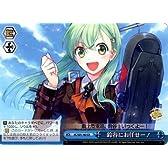 ヴァイス 艦これ KC/S25-162クライマックス鈴谷にお任せー! CR