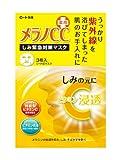 メラノCC 薬用しみ緊急対策マスク 20mL×3枚