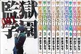 監獄学園 コミック 1-11巻セット (ヤングマガジンKC)
