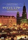 シンフォレストDVD クリスマス・シアター 欧州4国・映像と音楽の旅 The Best of Christmas in Europe